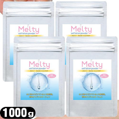 ◆「あす楽対応商品」「ボディジェルローション」メルティ― セルフローションパウダー 4kg(1000gx4個セット)(melty self lotion powder) ※完全包装でお届け致します。【smtb-s】