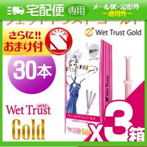 ◆「送料無料」「正規販売店」「ローション/潤滑ゼリー」ウェットトラストゴールド(WET TRUST GOLD) 30本入りx3箱+さらにおまけ付 ※完全包装でお届け致します。【smtb-s】