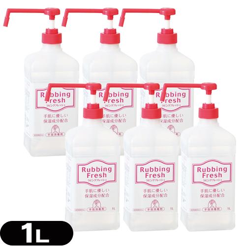 「水洗い不要の速乾性手指洗浄剤」指定医薬部外品 太平化学産業 ラビングフレッシュ(Rubbing Fresh)1L ポンプ式 x6個(半ケース売り)【smtb-s】