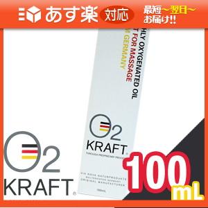 「あす楽対応商品」「ドイツのマッサージオイル」オーツークラフト (O2 KRAFT) 100ml 【smtb-s】