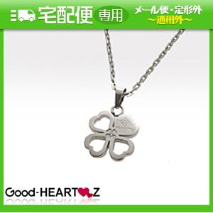 「「ハーツネックレス・ブレスレット」Good-HEARTZ グッドハーツ メタリッククローバー形ネックレス+さらに選べるおまけ付き【smtb-s】