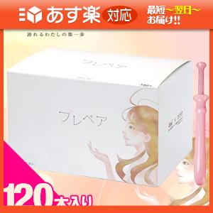 ◆「あす楽対応商品」「注入式膣潤滑剤」プレペア(prepare) 120本入り ※完全包装でお届け致します。【smtb-s】