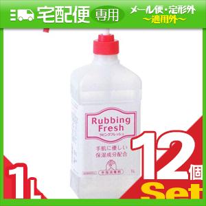 「水洗い不要の速乾性手指洗浄剤」指定医薬部外品 太平化学産業 ラビングフレッシュ(Rubbing Fresh)1L ポンプ式 x12個(1ケース売り)【smtb-s】