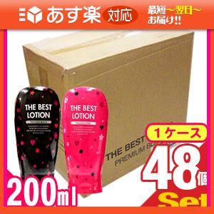 ◆ 「あす楽対応商品」「水溶性潤滑ローション」ザ・ベストローション/THE BEST LOTION 200ml (パッションピンク・プレミアムブラック) x 48個(1ケース)セット ※完全包装でお届け致します。【smtb-s】