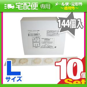 ◆「男性向け避妊用コンドーム」業務用スキン 不二ラテックス Lサイズ 144個入り x10箱(計1440個) ※完全包装でお届け致します。【smtb-s】