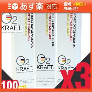 「あす楽対応商品」「ドイツのマッサージオイル」オーツークラフト (O2 KRAFT) 100mlx3個セット 【smtb-s】