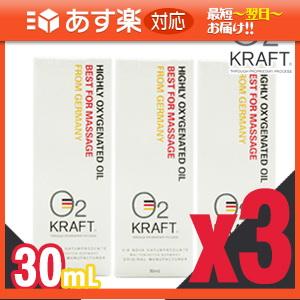 「あす楽対応商品」「ドイツのマッサージオイル」オーツークラフト(O2 KRAFT) 30mlx3個セット 【smtb-s】