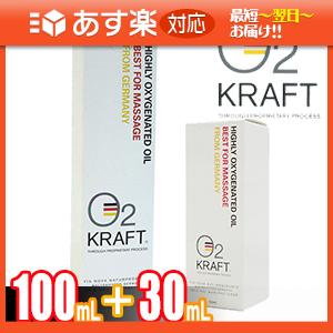 「あす楽対応商品」「ドイツのマッサージオイル」オーツークラフト (O2 KRAFT) 100ml+30ml セット