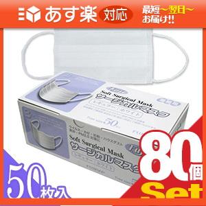「あす楽対応商品」「風邪・インフルエンザ対策」業務用 サージカルマスク(Surgical Mask) レギュラー(50枚入)x80箱(計4000枚)