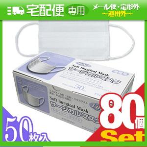 「風邪・インフルエンザ対策」業務用 サージカルマスク(Surgical Mask) レギュラー(50枚入)x80箱(計4000枚)