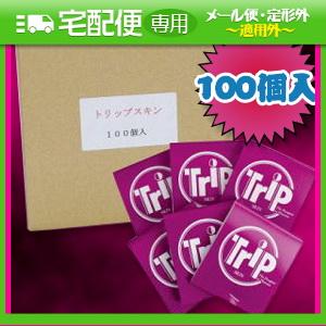 ◆「口内用衛生用品」業務用 トリップマイルドスキン(Trip MILD)100枚入り「C0197」 ※完全包装でお届け致します。