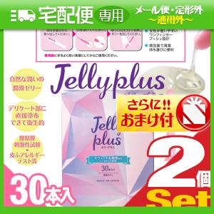 ◆「「女性用潤滑ゼリー」ジェクス ゼリープラス(JELLY PLUS) 30本入りx2箱セット(計60本)+さらに選べるおまけ付き【smtb-s】