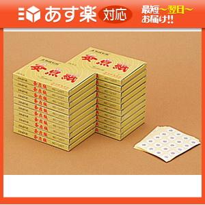 「あす楽対応商品」「灸熱緩和紙」灸点紙(きゅうてんし)(Kyutenshi) 200片入り x20箱【smtb-s】【HLS_DU】