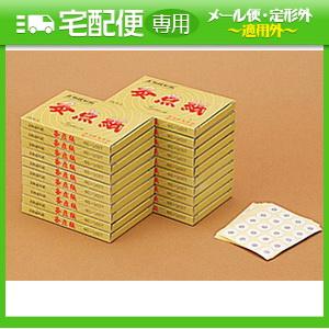 「灸熱緩和紙」灸点紙(きゅうてんし)(Kyutenshi) 200片入り x20箱【smtb-s】