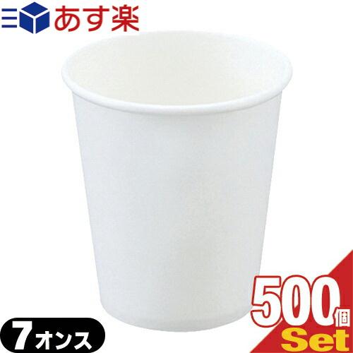 「あす楽対応:月~土」ホットコールドに! 熱い飲み物、冷たい飲みもの兼用のペーパーカップ。用途を選ばないスタンダードな厚紙白無地タイプ。 「あす楽対応商品」「ホテルアメニティ」「レジャーコップ」業務用 使い捨て 紙コップ 白無地 7オンス(73Φx80mm)x500個セット