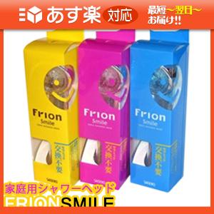 「あす楽対応商品」「高機能シャワーヘッド」JSK フリオンシリーズ フリオンスマイル(JSK FRION SMILE) FR-14S【smtb-s】