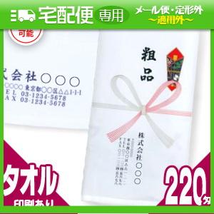 「名入れタオル:新規用」日本製220匁タオルx120本セット(タオル印刷あり:型代含む+のし紙印刷+ポリ袋入加工) 「※【メーカー直送の為代引き不可となります。」【smtb-s】