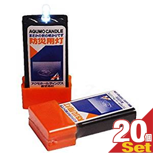 「防災用灯」「小型照明」アクモキャンドル (AQUMO CANDLE) x20個セット