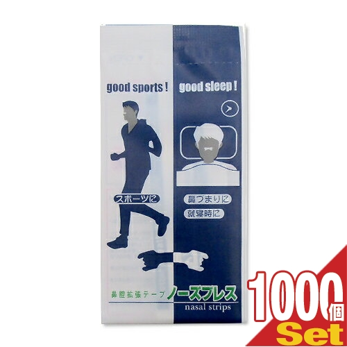 「鼻腔拡張テープ」「個包装」ノーズブレス (1枚入) x 1000個セット