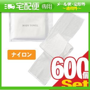 「ホテルアメニティ」「浴用タオル」個包装 ボディタオル(BODY TOWEL) NS-003 x600個セット 【smtb-s】