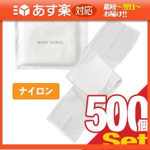 「あす楽対応商品」「ホテルアメニティ」「浴用タオル」個包装 ボディタオル(BODY TOWEL) NS-003 x500個セット 【smtb-s】