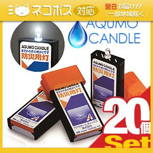 「ネコポス送料無料」「防災用灯」「小型照明」アクモキャンドル (AQUMO CANDLE) x20個セット 【ネコポス】【smtb-s】