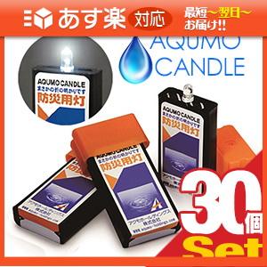 「あす楽対応商品」「防災用灯」「小型照明」アクモキャンドル (AQUMO CANDLE) x30個セット