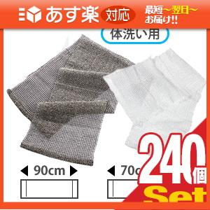 「あす楽対応商品」「ホテルアメニティ」「浴用タオル」個包装 ボディウォッシュタオルフォーミー(BODY WASH TOWEL Foamy) x 240個セット