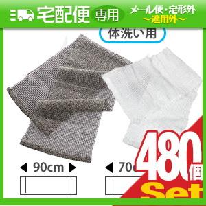 「ホテルアメニティ」「浴用タオル」個包装 ボディウォッシュタオルフォーミー(BODY WASH TOWEL Foamy) x 480個セット