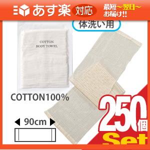 「あす楽対応商品」「ホテルアメニティ」「浴用タオル」個包装 コットンボディタオル(COTTON BODY TOWEL) 圧縮タイプ x 250個セット