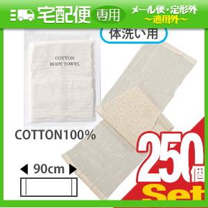 「ホテルアメニティ」「浴用タオル」個包装 コットンボディタオル(COTTON BODY TOWEL) 圧縮タイプ x 250個セット