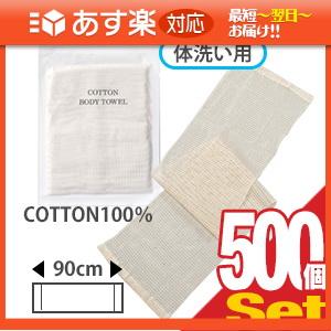 「あす楽対応商品」「ホテルアメニティ」「浴用タオル」個包装 コットンボディタオル(COTTON BODY TOWEL) 圧縮タイプ x 500個セット