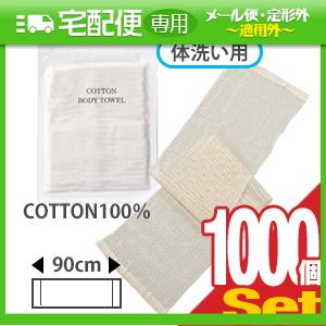 「ホテルアメニティ」「浴用タオル」個包装 コットンボディタオル(COTTON BODY TOWEL) 圧縮タイプ x 1000個セット