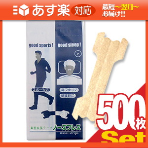「あす楽対応商品」「鼻腔拡張テープ」「個包装」ノーズブレス (1枚入) x 500個セット