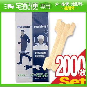 「鼻腔拡張テープ」「個包装」ノーズブレス (1枚入) x 2000個セット
