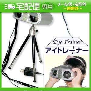 アイトレーナー(Eye Trainer)+落下防止専用ストラップ+三脚+おまけ付き(3m視力表) 【smtb-s】