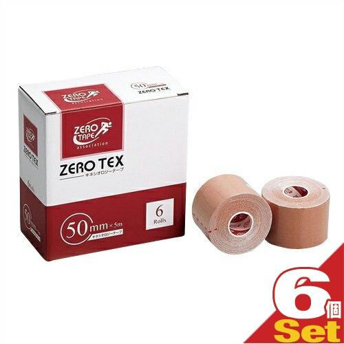 「あす楽対応商品」「人気の5cm!」「半ケース売り」「テーピングテープ」ユニコ ゼロテープ TEX ゼロテックス ゼロテックス キネシオロジーテープ(UNICO ZERO TEX KINESIOLOGY TAPE) ゼロテープ 50mmx5mx6巻入りx6箱(1/2ケース)【smtb-s】【HLS_DU】, オオバタケチョウ:e4f3af76 --- ww.thecollagist.com