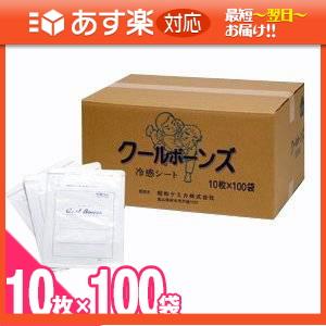 「あす楽対応商品」「昭和ケミカ 」クールボーンズ(10枚入り)x100袋(合計1000枚) 【smtb-s】
