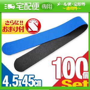 「「伸縮性抜群」「正規代理店」アシスト(ASSIST) マジックベルト ブルー 4.5x45cm (45x450mm)x100個セット+さらに選べるおまけ付き