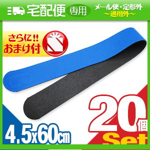 「「伸縮性抜群」「正規代理店」アシスト(ASSIST) マジックベルト ブルー 4.5x60cm (45x600mm)x20個セット+さらに選べるおまけ付き