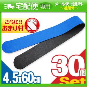 「「伸縮性抜群」「正規代理店」アシスト(ASSIST) マジックベルト ブルー 4.5x60cm (45x600mm)x30個セット+さらに選べるおまけ付き