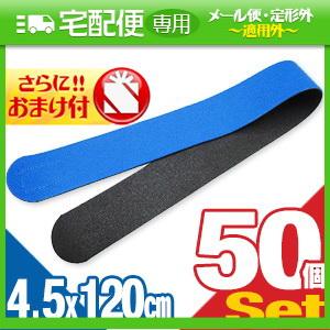 「「伸縮性抜群」「正規代理店」アシスト(ASSIST) マジックベルト ブルー 4.5x120cm (45x1200mm)x50個セット+さらに選べるおまけ付き
