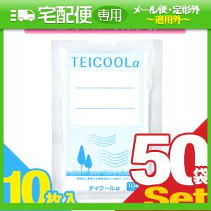「冷却シート」テイコクファルマケア テイクールα(TEICOOL ALPHA) 10枚入り x50袋(合計500枚) 【smtb-s】