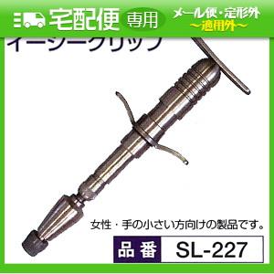「カイロプラクティック/Chiropractic」アクティベータII(2) イージーグリップ「SL-227」【smtb-s】