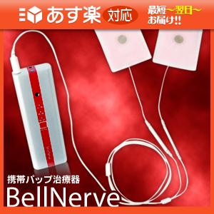 「あす楽対応商品」「携帯パップ治療器」ベルナーヴ(BelleNerve)「SE-453」【smtb-s】【HLS_DU】