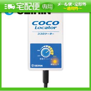 「治療点検索測定器」SEIRIN(セイリン) ココロケーター(COCO LOCATOR) 【smtb-s】
