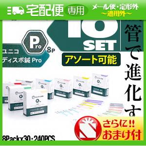 ユニコ ディスポ鍼 Pro 8P 240本入(滅菌済) x10個セット(アソート可能)+さらに選べるおまけ付【smtb-s】