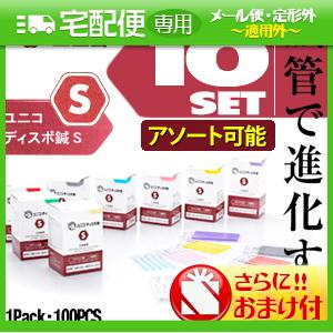 ユニコ ディスポ鍼 S 100本入(滅菌済) x10個セット(アソート可能)+さらに選べるおまけ付【smtb-s】