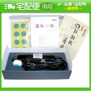 「火を使わない電子のお灸」電子温ねつ灸(SO-230)