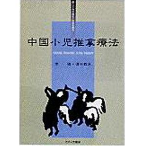 [三千年の歴史と実践を誇る]中国小児推拿療法(SC-261)